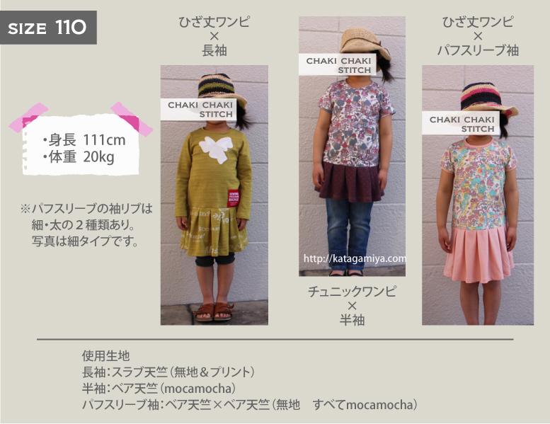 ハンドメイド子供服と作り方販売・タックワンピ型紙
